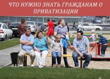 Что нужно знать гражданам России о приватизации
