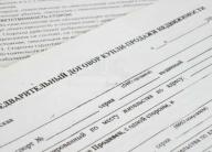 Предварительный договор - гарант операций с недвижимостью