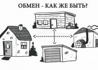 Обмен недвижимости, что важно знать